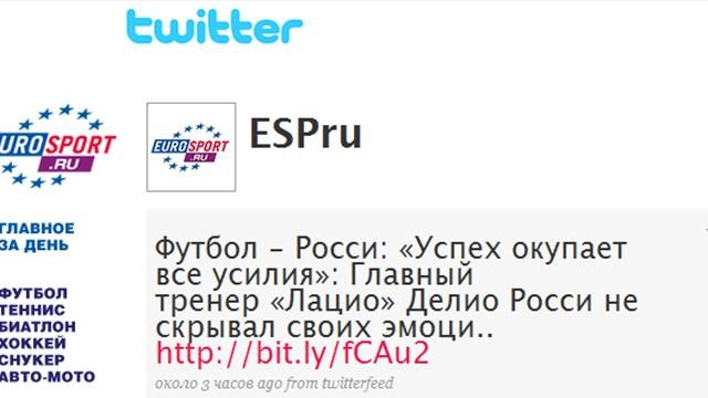 Eurosport.ru - теперь в Twitter!