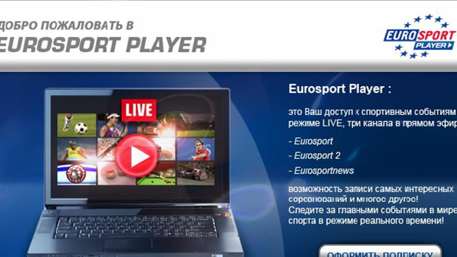 Eurosport Player Bildqualität
