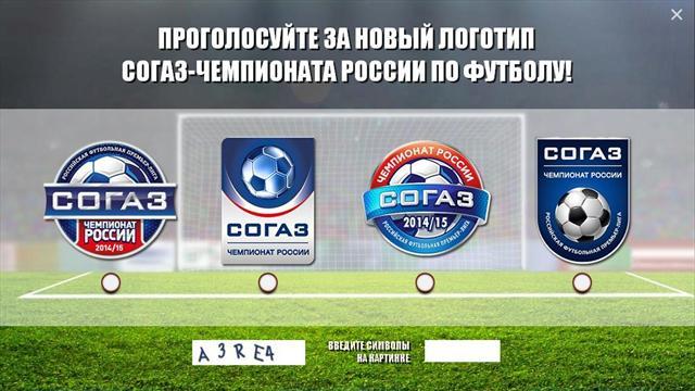 Чемпионат россии болельщики выберут