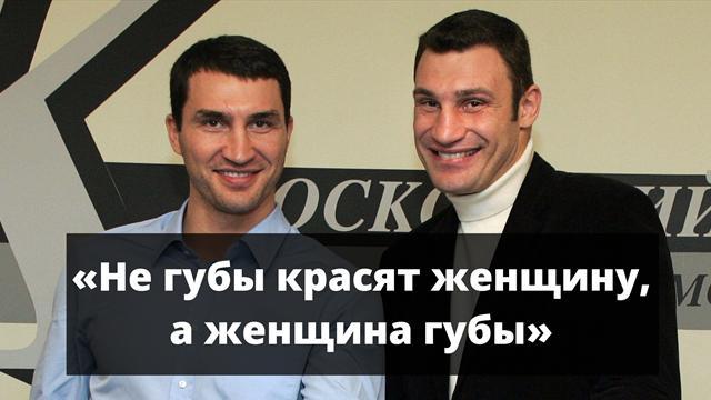 Лучшие твиты фейковых братьев Кличко