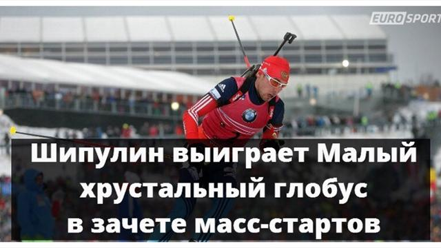 Шипулин взял Малый Хрустальный Глобус, финишировав вторым в масс-старте