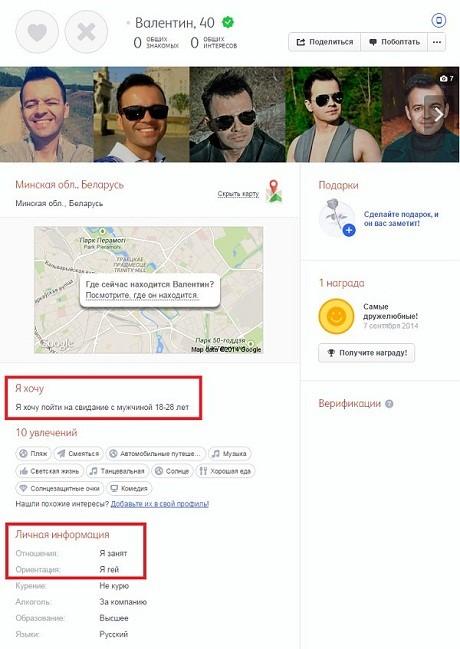 Скриншот со страницы шоумэна Валентина Середы