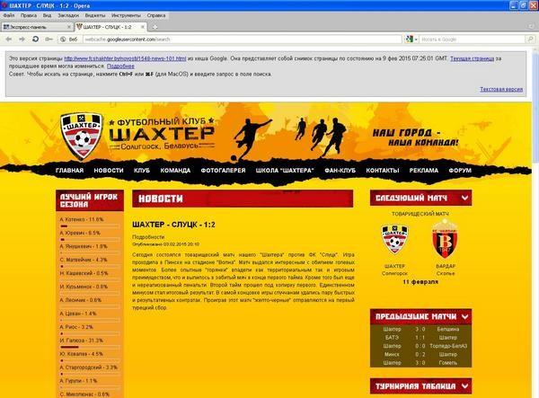 Скрин с официального сайта «Шахтера»