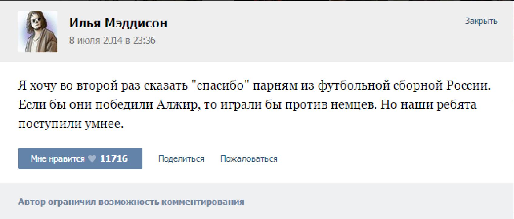 Мэддисон о России