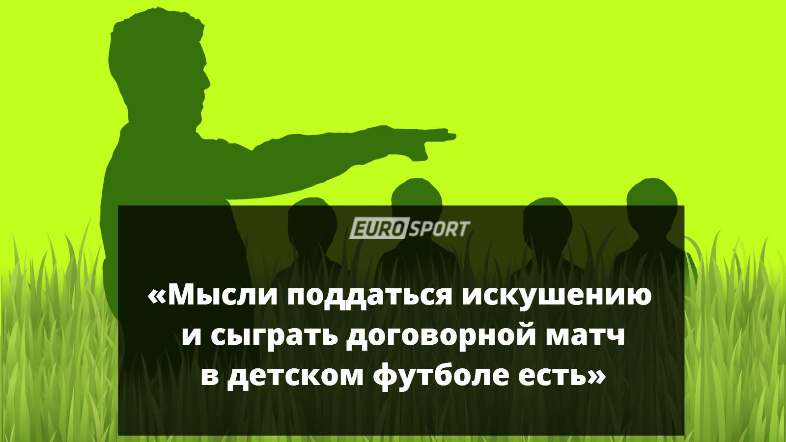 Детский тренер, КВУ