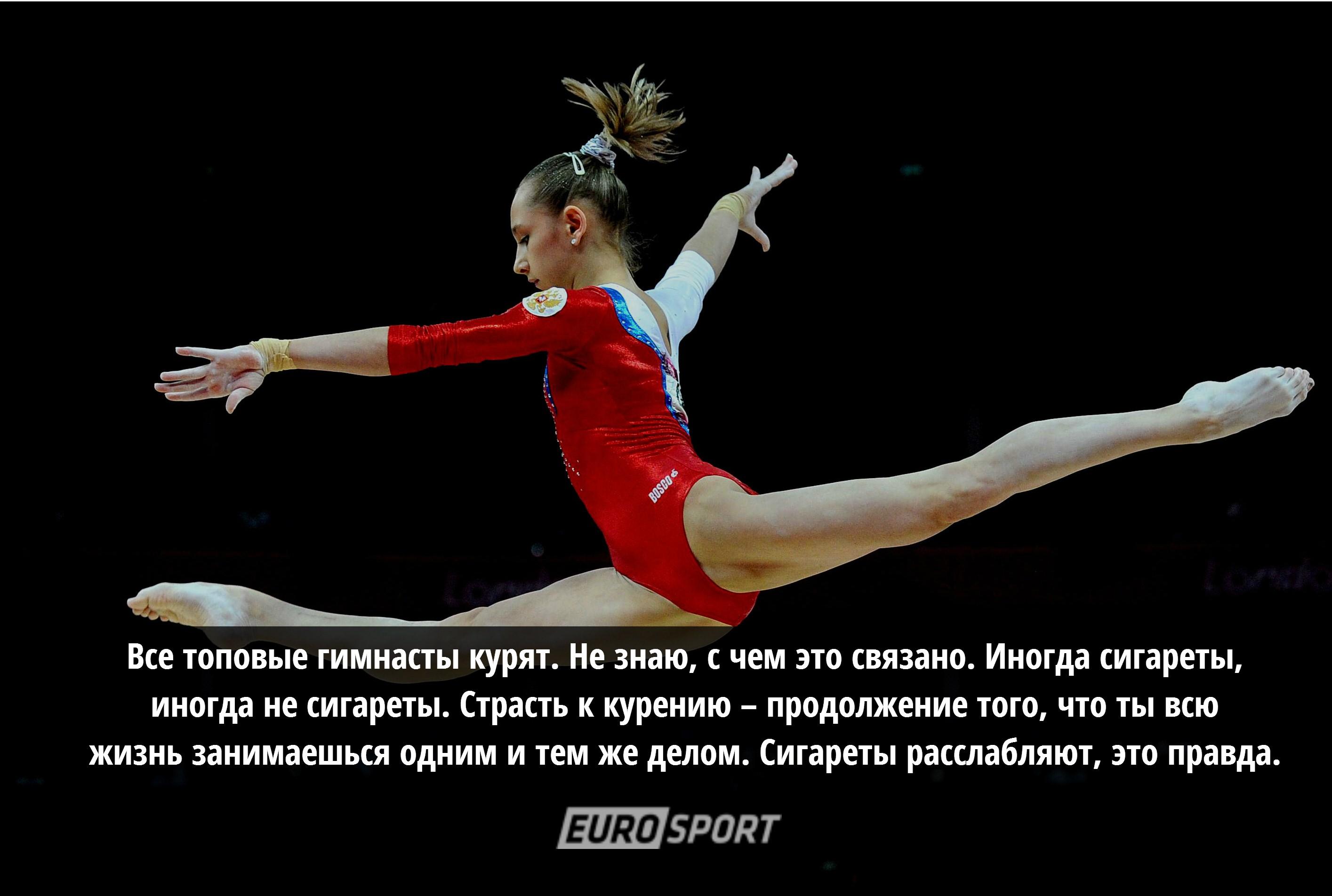 Спортивная гимнастика и секс