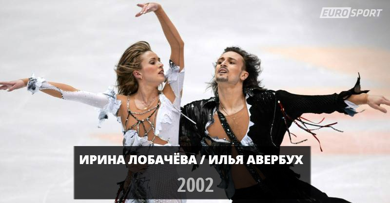 Ирина Лобачёва / Илья Авербух