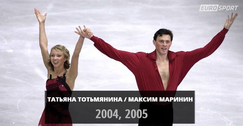 Татьяна Тотьмянина / Максим Маринин