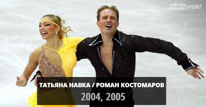 Татьяна Навка / Роман Костомаров