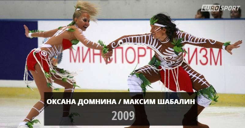 Оксана Домнина / Максим Шабалин