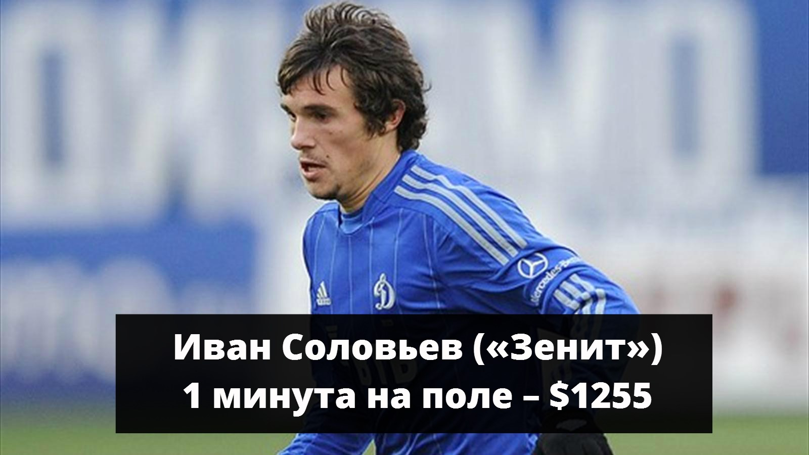 Иван Соловьев («Зенит») и его зарплата