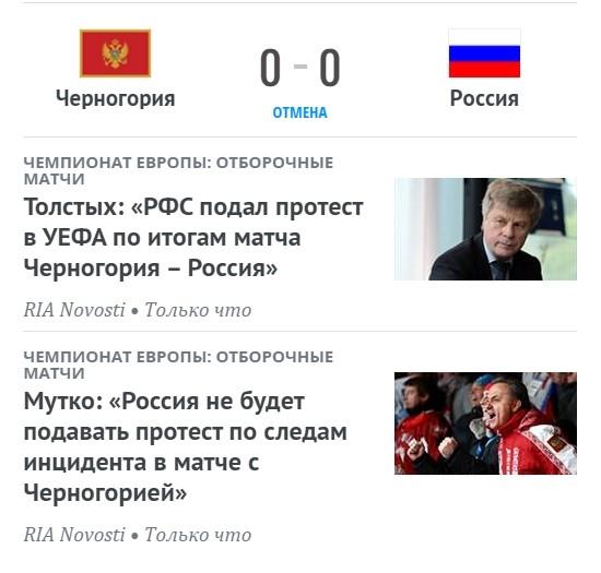 Новости о протесте на Eurosport.ru