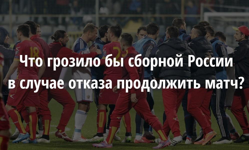 Если бы Россия ушла с поля еще на первой минуте или во втором тайме или не вышла на игру после экстренного перерыва