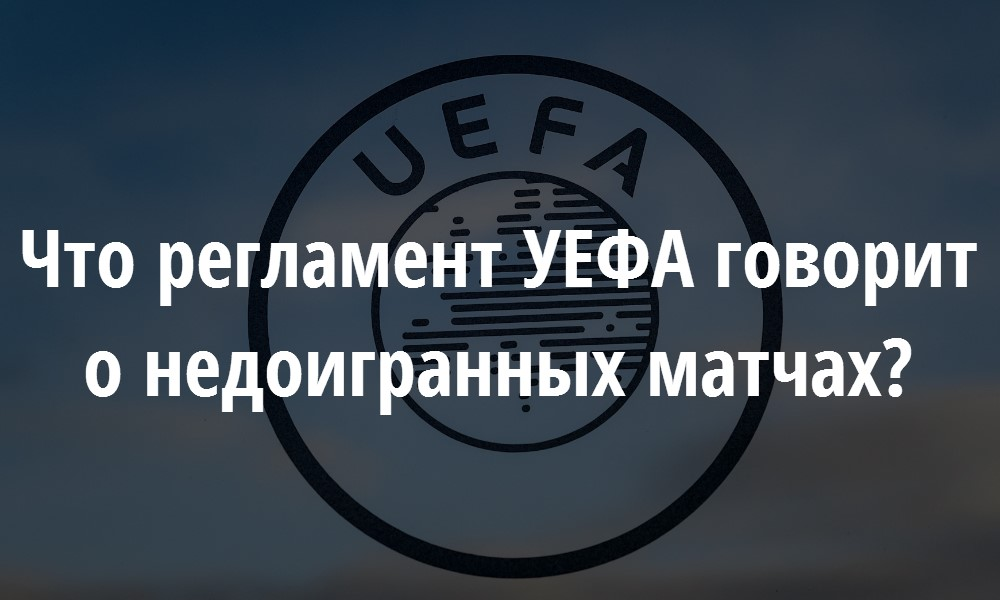 Дисциплинарного регламента УЕФА