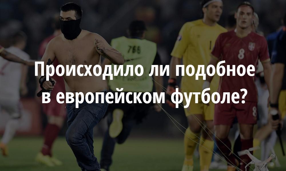 На уровне европейского футбола вспоминается несколько случаев