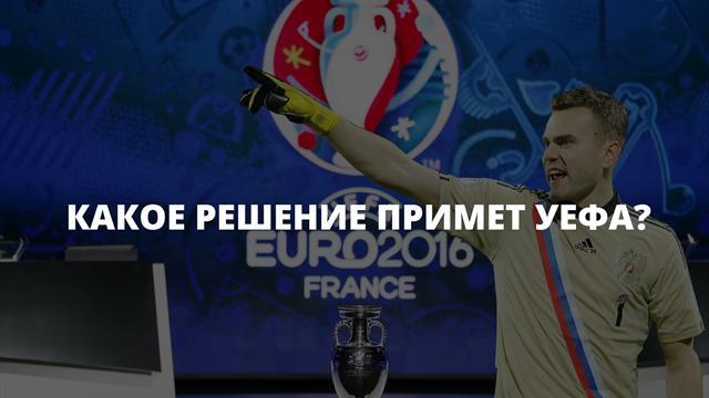 Механизм принятия решения по матчу Черногория – Россия в карточках