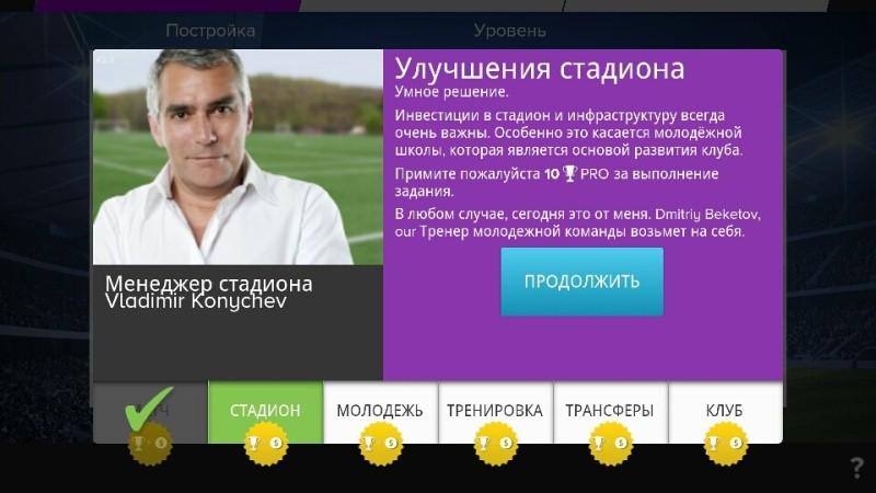 Football Management Ultra