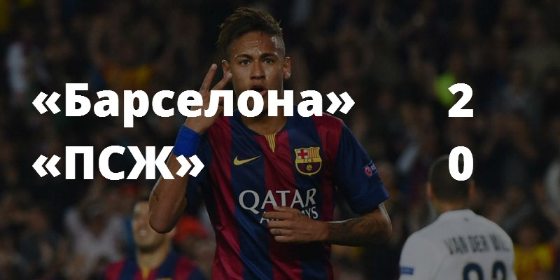 «Барселона» – «ПСЖ»