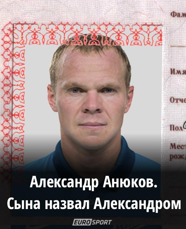 Александр Анюков