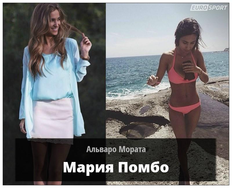 Мария Помбо