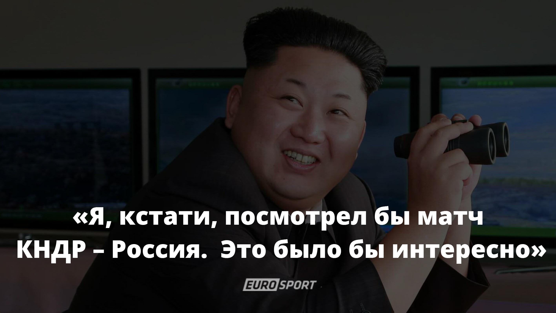 Евген BadComedian о матче КНДР – Россия