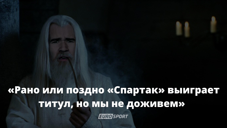 Евген BadComedian о «Спартаке»