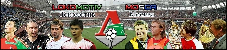 Блог о московском «Локомотиве» (кликабельно)