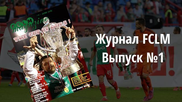 Болельщик из Италии выпускает журнал про «Локомотив» и русский футбол