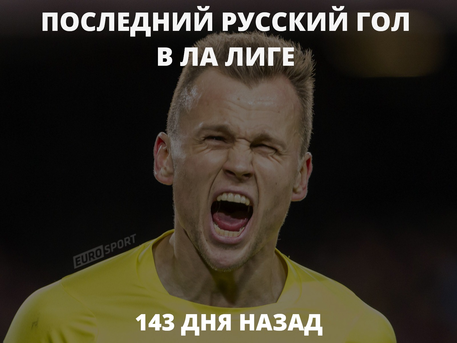 Фото как русские забивают гол фото 587-247