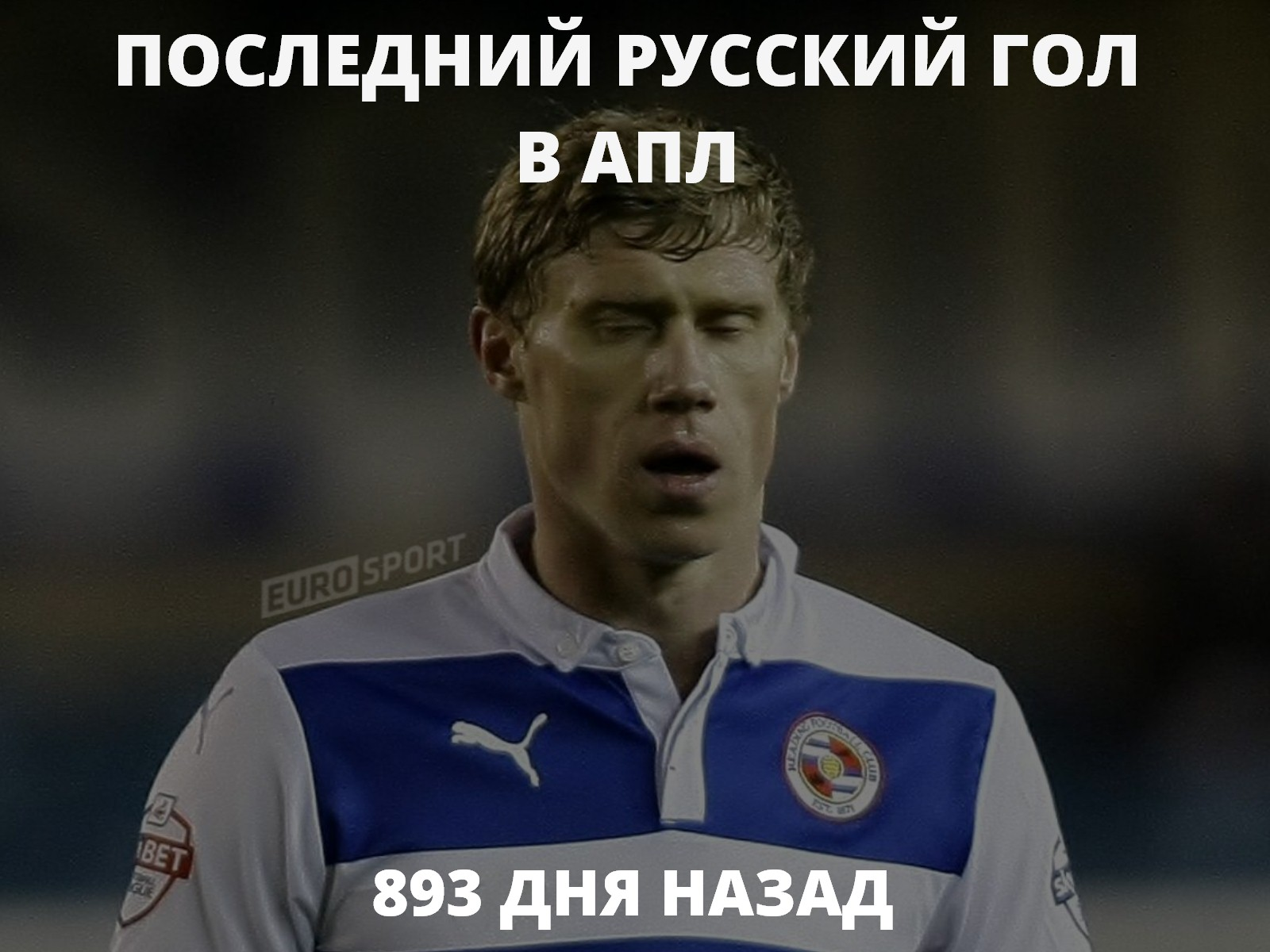 Фото как русские забивают гол фото 587-606