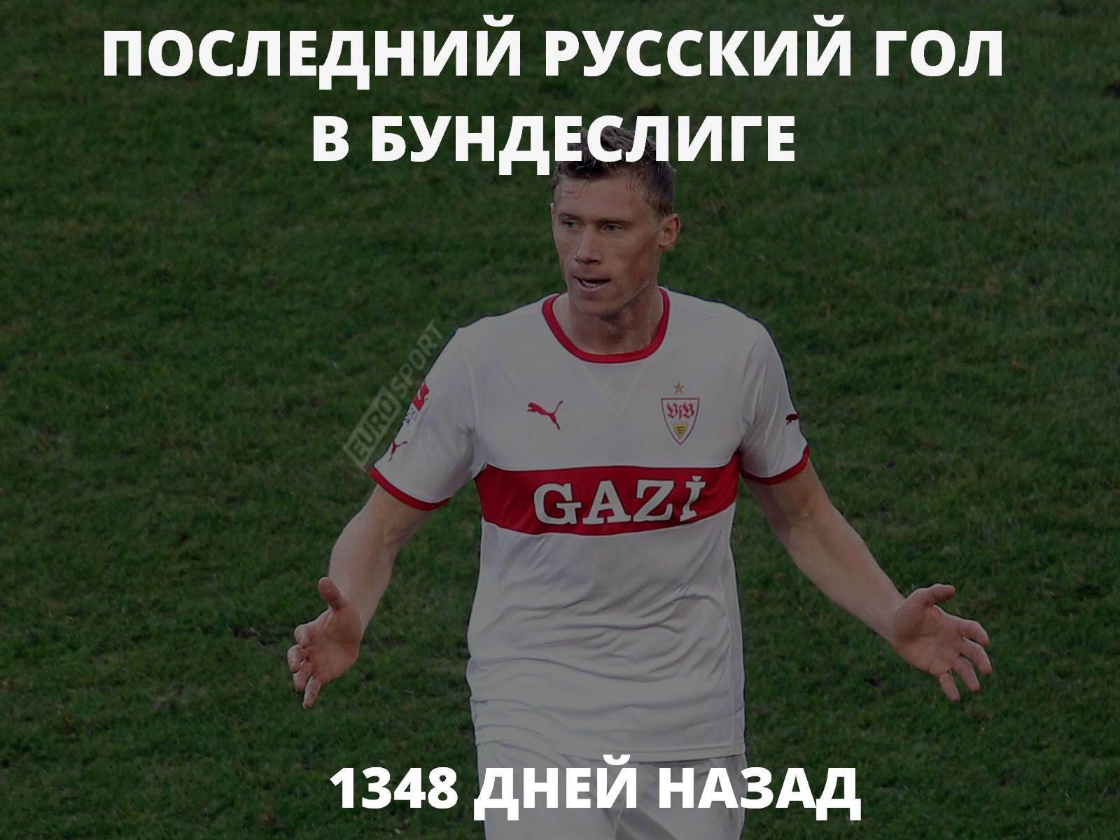 Фото как русские забивают гол фото 587-563