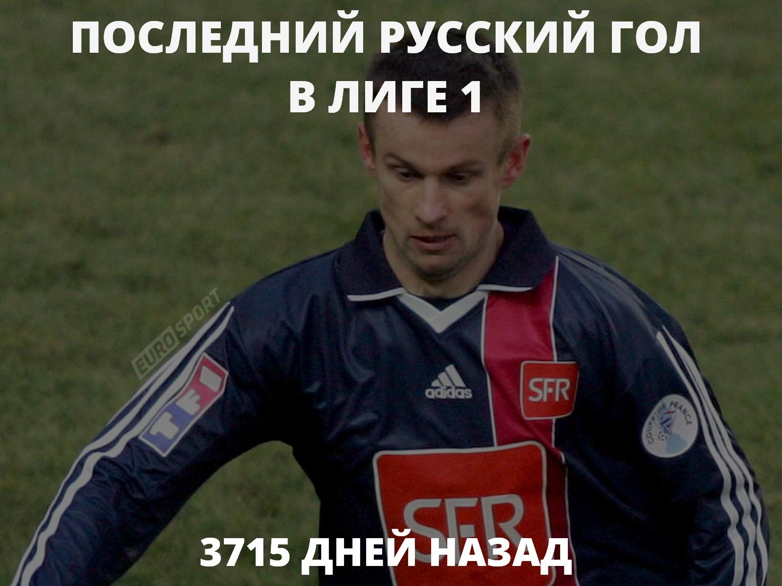 Фото как русские забивают гол фото 587-462
