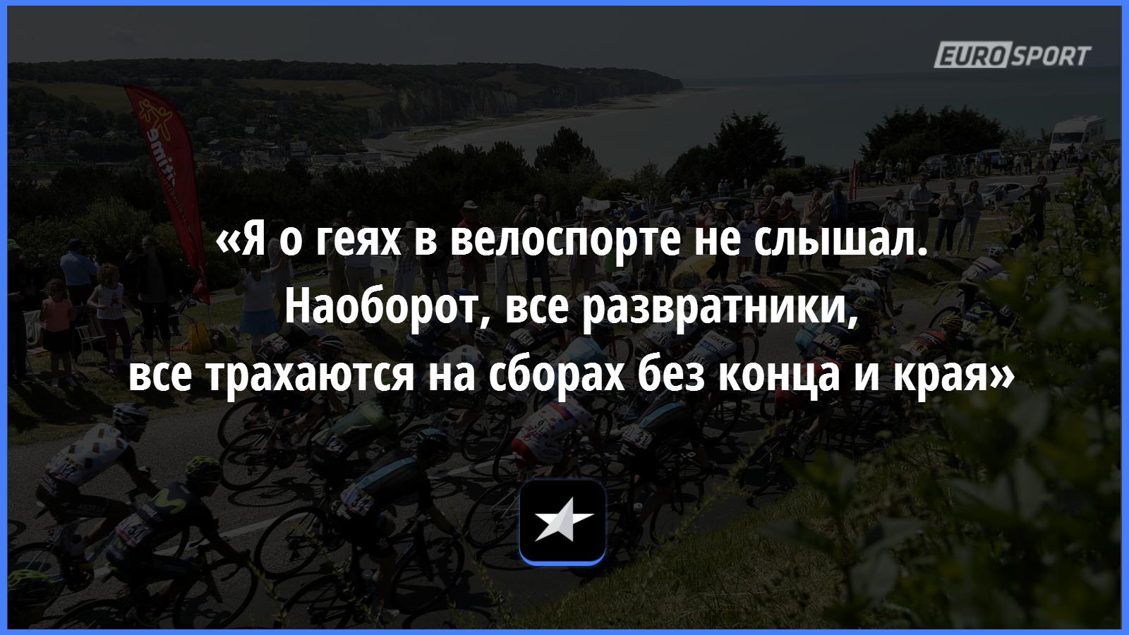 «Как все устроено». Велоспорт