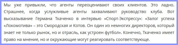 Герман Ткаченко: «Смородская в «Локомотиве» – крупное энергетическое явление. От нее многое зависит»