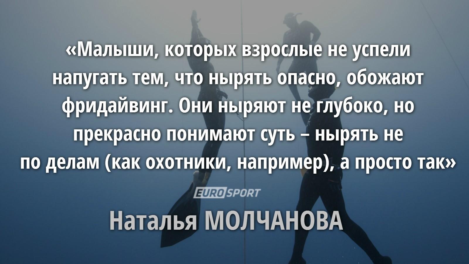 Наталья Молчанова