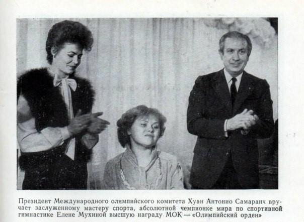 Елена Мухина и Хуан Антонио Самаранч