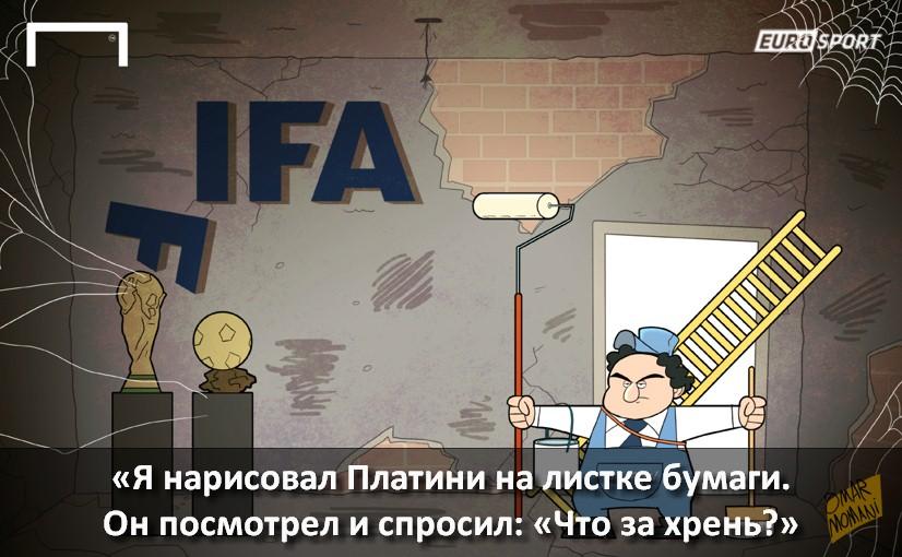 Омар Момани приглашает Платини в ФИФА