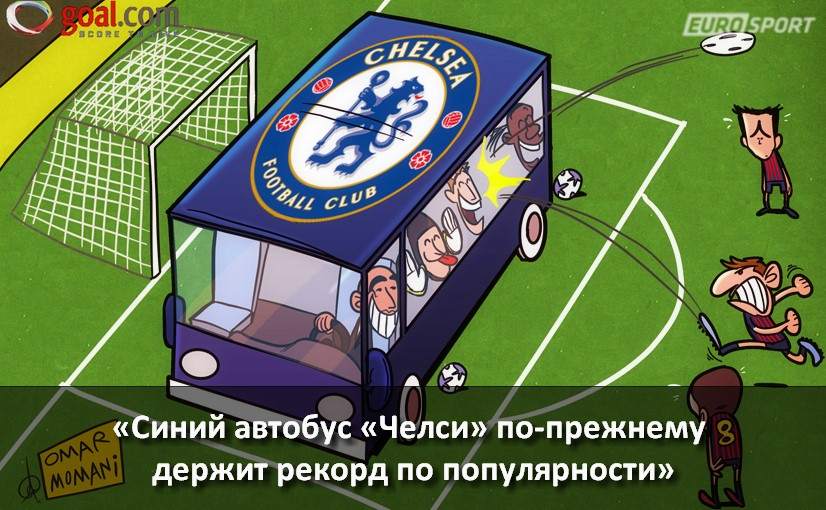 Омар Момани и его синий автобус