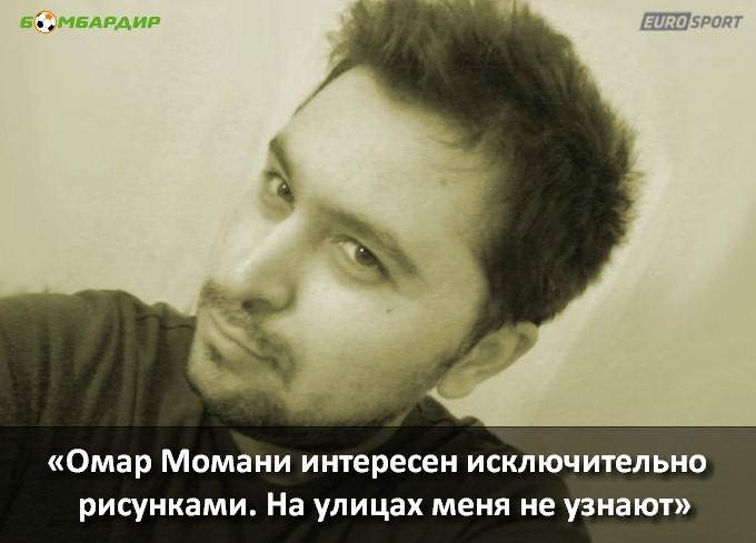Омар Момани