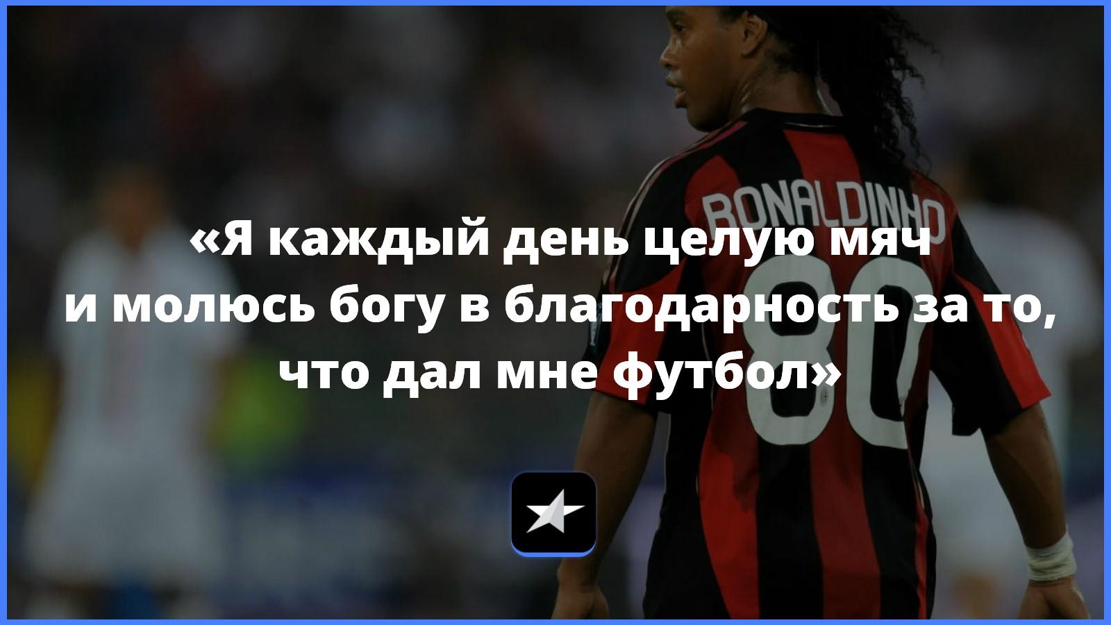 Футбольные цитаты со смыслом