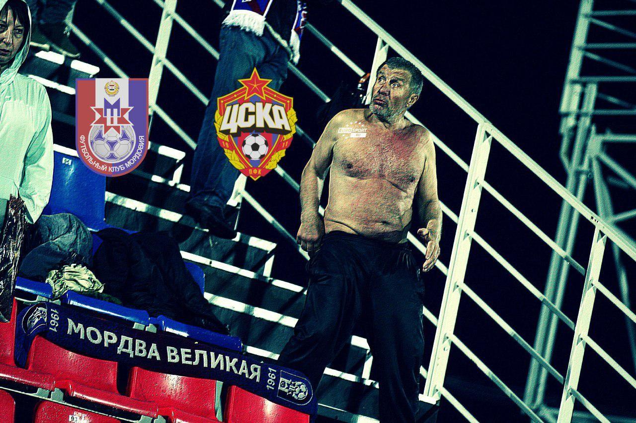 «Мордовия» – ЦСКА