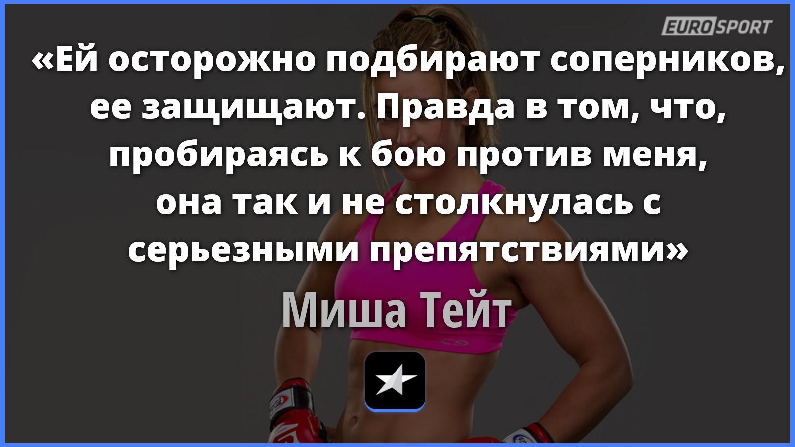 Миша Тейт