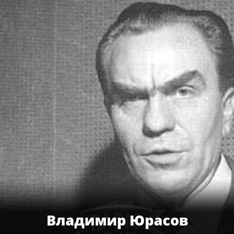 Владимир Юрасов