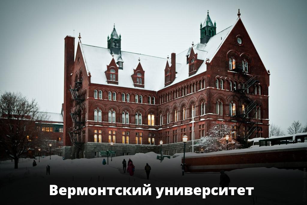 Вермонтский университет