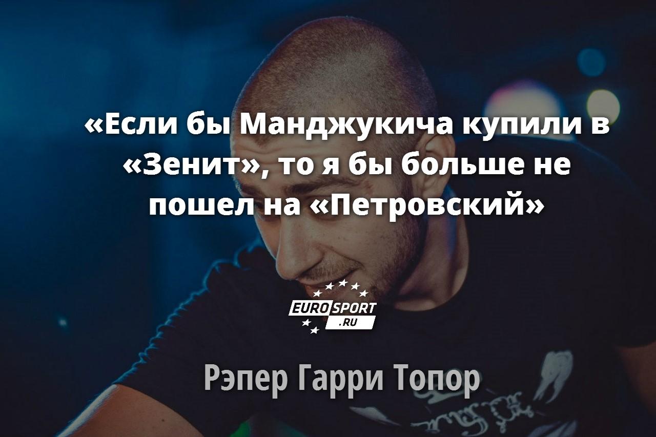 Рэпер Гарри Топор
