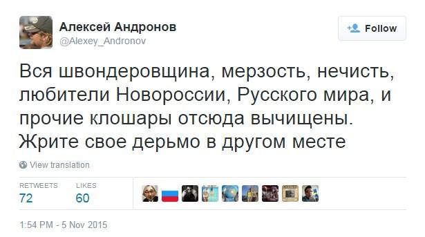 Твит Андронова