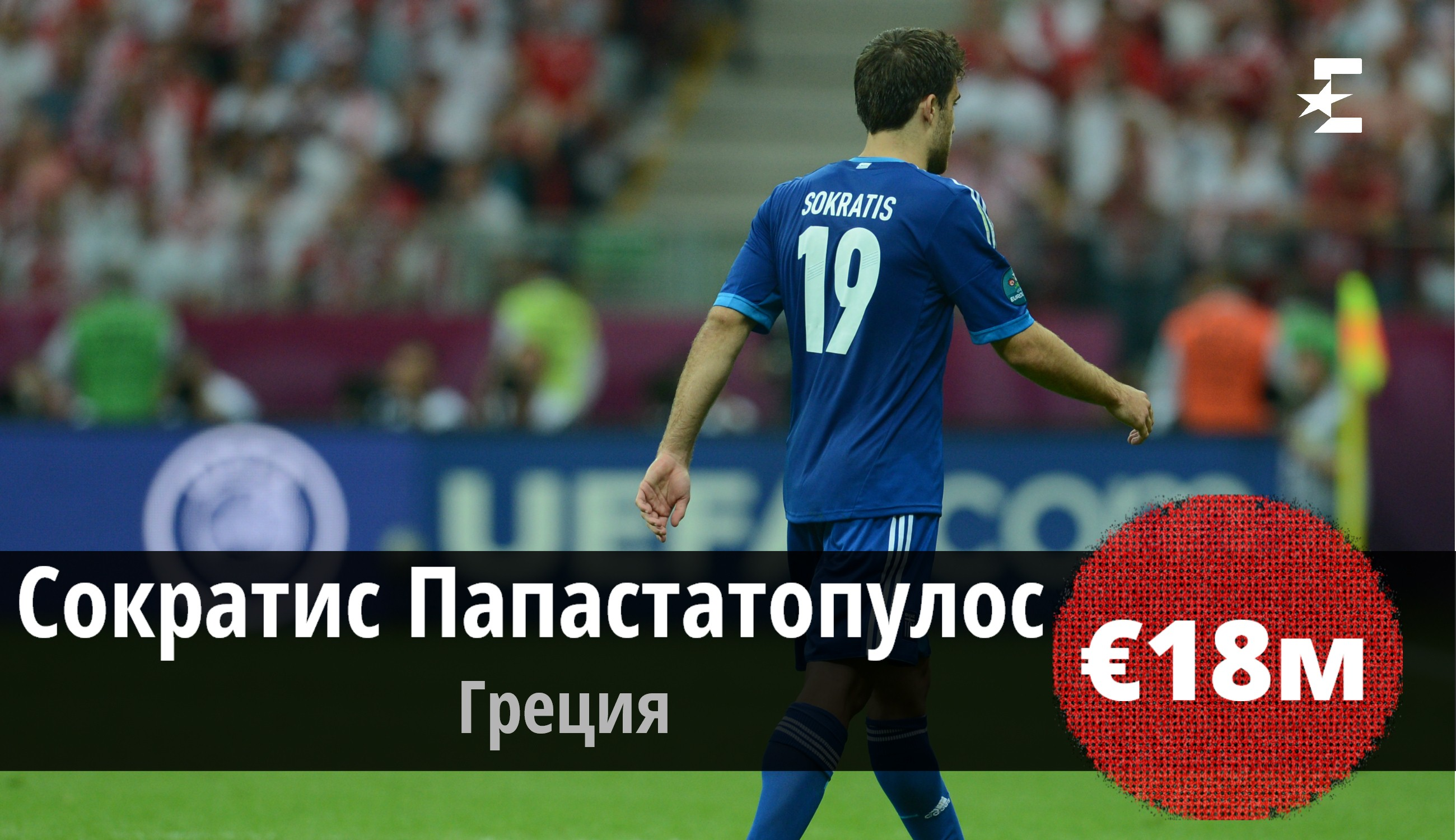 Сократис Папастатопулос