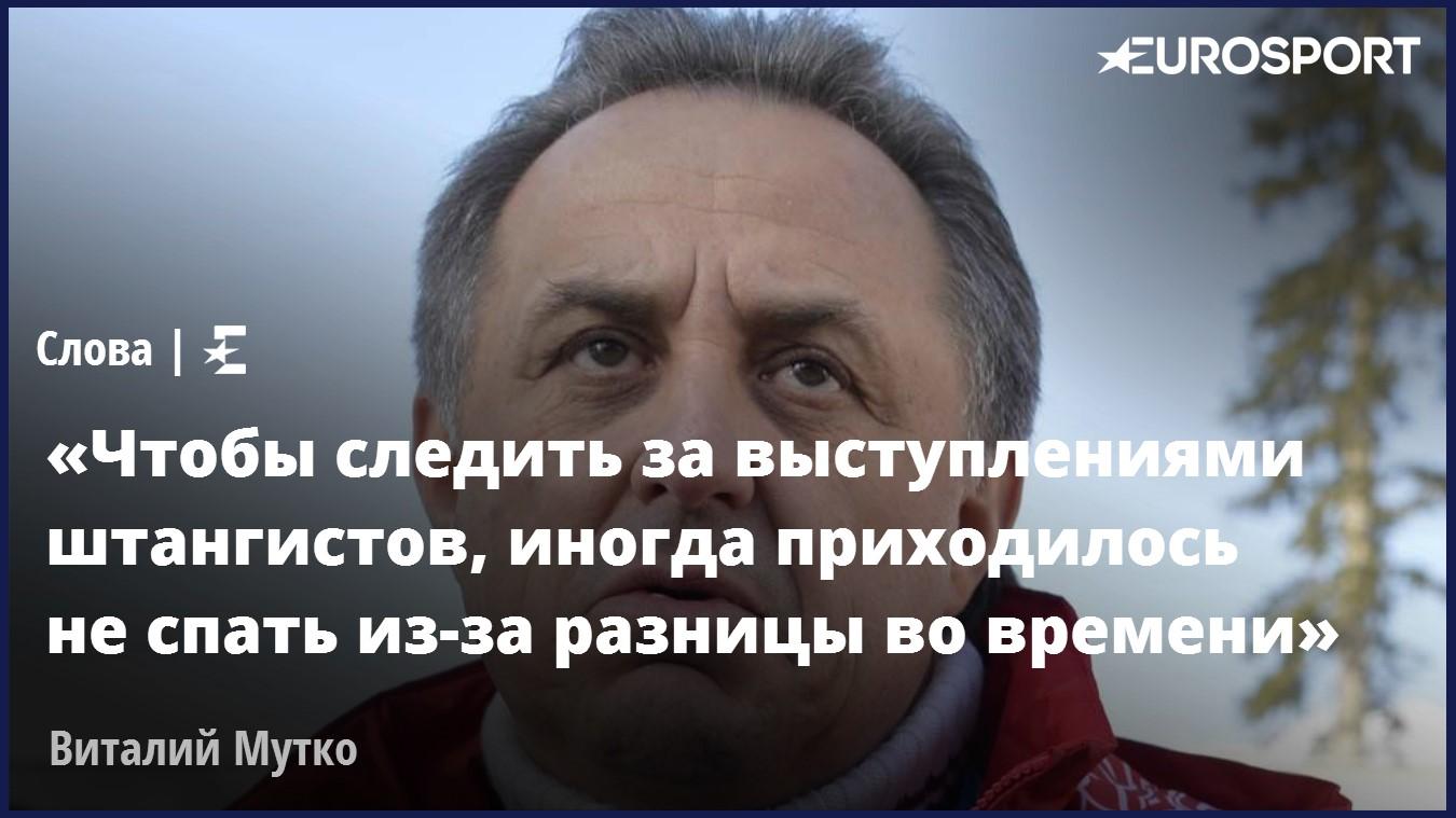 Виталий Мутко об Алексее Ловчеве