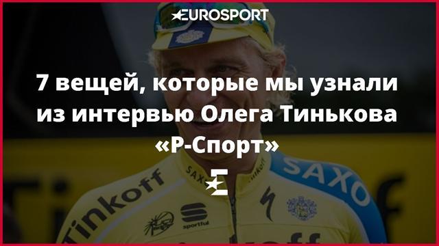 Олег Тиньков: «В ближайшие 5 лет в велоспорте ничего хорошего не будет, поэтому и ухожу»