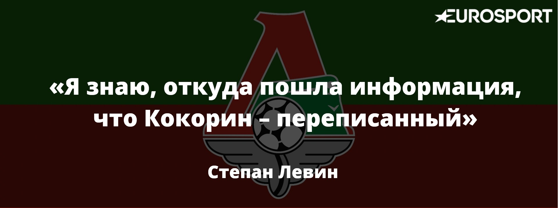 Степан Левин